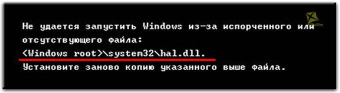 Отсутствует или поврежден файл ntokrnl