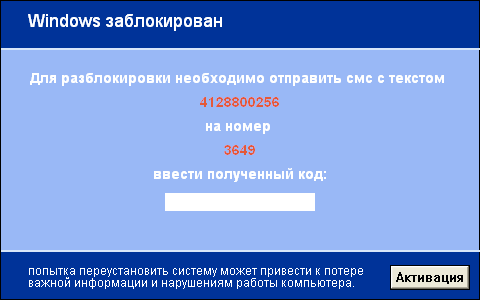 http://pozitive.org/images/virus/sms_vir.png